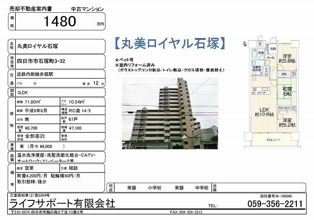 s-丸美ロイヤル石塚504