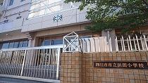 s-浜田小学校